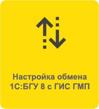 Внедрение 1с магнитогорск обновление отчетности 1с 8.2